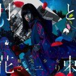 "[Single] Sayuri – Tsuki to Hanataba ""Fate/EXTRA Last Encore"" Ending Theme [Hi-Res/FLAC/ZIP][2018.02.28]"