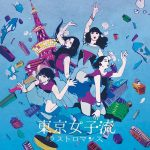 [Single] Tokyo Girls' Style – Last Romance [AAC/256K/ZIP][2018.02.28]