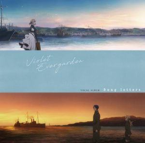 Violet Evergarden VOCAL ALBUM Song letters [MP3/320K/ZIP][2018.03.28]