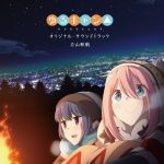 Yuru Camp Original Soundtrack [MP3/320K/ZIP][2018.03.21]