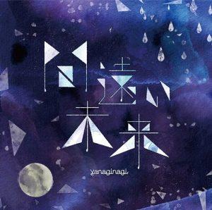 "[Single] Nagi Yanagi – Madooi Mirai ""Hakyuu Houshin Engi"" Ending Theme [FLAC/ZIP][2018.02.21]"