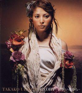 """[Single] Takako Uehara – GLORY ~Kimi ga iru Kara~ """"One Piece"""" 7th Ending Theme [FLAC/ZIP][2002.05.22]"""