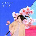 "[Album] Vickeblanka – Urara ""Black Clover"" 3rd Opening Theme [MP3/320K/ZIP][2018.04.18]"