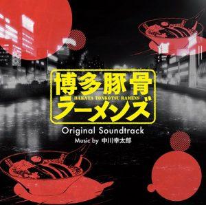 Hakata Tonkotsu Ramens Original Soundtrack [MP3/320K/ZIP][2018.03.28]