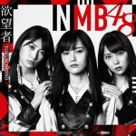 [Single] NMB48 – Yokubomono [MP3/320K/ZIP][2018.04.04]