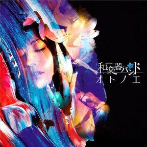 [Album] Wagakki Band – Otonoe [MP3/320K/ZIP][2018.04.25]