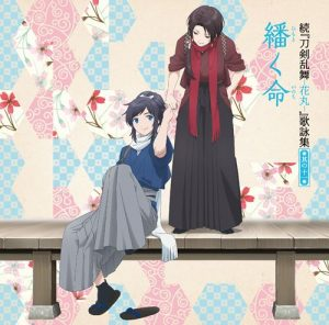 [Single] Zoku Touken Ranbu -Hanamaru- Song Collection Part. 11 [MP3/320K/ZIP][2018.03.28]