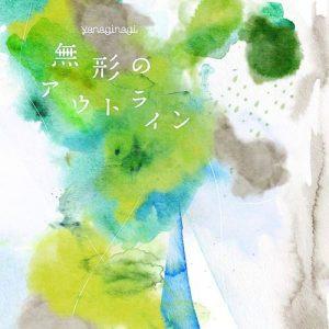 "[Single] Nagi Yanagi – Mukei no Outline ""Hakyuu Houshin Engi"" 2nd Ending Theme [MP3/320K/ZIP][2018.05.30]"