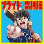 "[Single] Yu Takahashi – Pride ""Major 2nd"" Opening Theme [MP3/320K/ZIP][2018.05.30]"