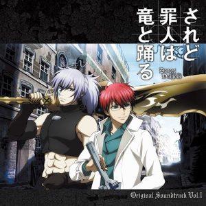 Saredo Tsumibito wa Ryuu to Odoru Original Soundtrack Vol.1 [MP3/320K/ZIP][2018.05.16]