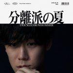 [Album] Nariaki Obukuro – Bunriha no Natsu [AAC/256/ZIP][2018.04.25]