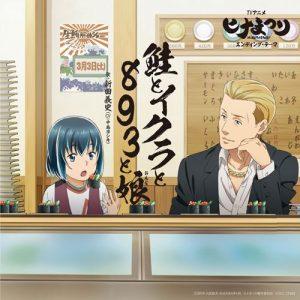 """[Single] Yoshiki Nakajima – Sake to Ikura to 893 to Musume """"Hinamatsuri"""" Ending Theme [MP3/320K/ZIP][2018.05.09]"""