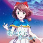"""[Single] Konomi Suzuki – Utaeba Soko ni Kimi ga Iru kara """"Lost Song"""" Opening Theme [MP3/320K/ZIP][2018.05.23]"""