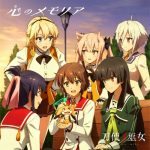 "[Single] V.A. – Kokoro no Memoria ""Toji no Miko"" 1st Ending Theme [MP3/320K/ZIP][2018.01.24]"
