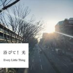 [Single] Every Little Thing – Abite! Hikari [AAC/256K/ZIP][2018.05.23]
