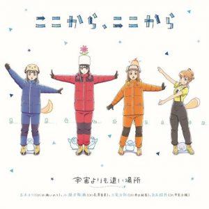 "[Single] V.A. – Koko kara, Koko kara ""Sora yori mo Tooi Basho"" Ending Theme [MP3/320K/ZIP][2018.02.21]"