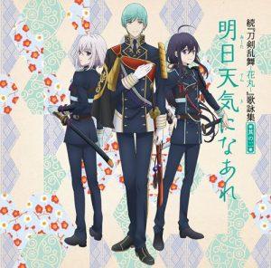 [Single] Zoku Touken Ranbu -Hanamaru- Song Collection Part. 2 [MP3/320K/ZIP][2018.01.17]