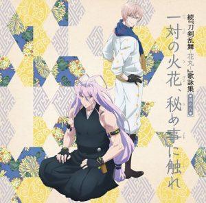 [Single] Zoku Touken Ranbu -Hanamaru- Song Collection Part. 8 [MP3/320K/ZIP][2018.02.28]