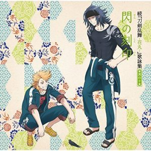 [Single] Zoku Touken Ranbu -Hanamaru- Song Collection Part. 10 [MP3/320K/ZIP][2018.03.14]