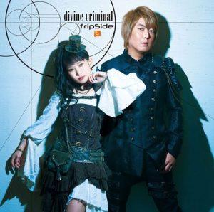 """[Single] fripSide – divine criminal """"Saredo Tsumibito wa Ryuu to Odoru"""" Opening Theme [MP3/320K/ZIP][2018.05.16]"""