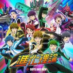 "[Single] BOYS AND MEN – Shinka Riron ""Shinkansen Henkei Robo Shinkalion The Animation"" Opening Theme [MP3/320K/ZIP][2018.05.02]"
