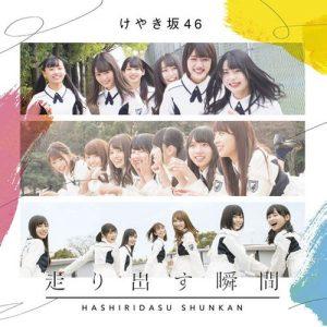 [Album] Keyakizaka46 (Hiragana Keyaki) – Hashiridasu Shunkan [AAC/256K/ZIP][2018.06.20]