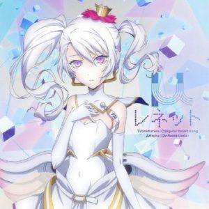 """[Single] μ (CV: Reina Ueda) – reinette """"Caligula"""" Insert Song [MP3/320K/ZIP][2018.06.06]"""
