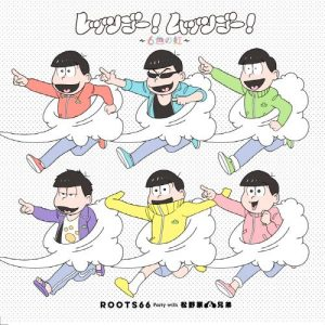 [Single] ROOTS66 Party with Matsuno-ke 6 Kyoudai – Let's Go! Muttsu Go! ~Rokushoku no Niji~ [MP3/320K/RAR][2017.12.06]