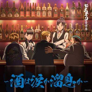Hinamatsuri Music Collection ~Sake wa Namida ka Tameiki ka~ [MP3/320K/ZIP][2018.06.27]