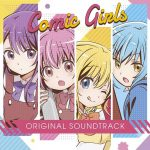 Comic Girls ORIGINAL SOUNDTRACK [MP3/320K/ZIP][2018.06.22]