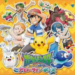 "[Single] Taiiku Okazaki – Pose ""Pokemon Sun & Moon"" 1st Ending Theme [MP3/320K/ZIP][2017.03.22]"