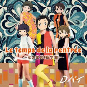 """[Single] Dragon Pilot – Le temps de la rentrée ~Koi no Ieji (Shingakki)~ """"Hisone & Masotan"""" Ending Theme [MP3/320K/ZIP][2018.05.30]"""