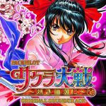 Pachislot Sakura Wars ~Atsuki Chishio ni~ Original Soundtrack [MP3/320K/ZIP][2018.04.11]