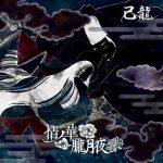 "[Single] Kiryu – Jou no Ka/Oborozukiyo ""Cardfight!! Vanguard G Z"" Opening Theme [MP3/320K/RAR][2017.10.25]"