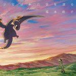 "[Single] Riko Fukumoto – Shoujo wa Ano Sora wo Wataru ""Hisone & Masotan"" Opening Theme [MP3/320K/ZIP][2018.05.30]"