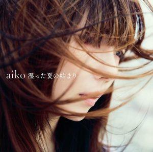 [Album] aiko – Shimetta Natsu no Hajimari [MP3/320K/ZIP][2018.06.06]