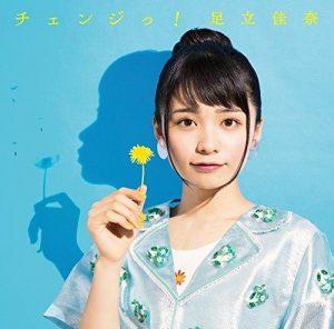 """[Single] Kana Adachi – Change! """"Layton Mystery Tanteisha: Katri no Nazotoki File"""" Opening Theme [MP3/320K/ZIP][2018.05.30]"""