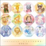 [Album] KOKIA – tontonton -Doubutsu no Ongakkai- [MP3/320K/ZIP][2017.10.08]