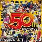 Shukan Shonen JUMP 50th Anniversary BEST ANIME MIX vol.3 [MP3/320K/ZIP][2018.07.04]