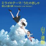 """[Single] Tatsuro Yamashita – Mirai no Theme """"Mirai no Mirai"""" Theme Song [MP3/320K/ZIP][2018.07.11]"""