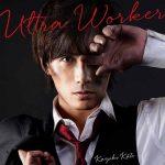 [Album] Kazuki Kato – Ultra Worker [MP3/320K/ZIP][2018.07.18]