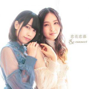"[Single] Re-connect – Koi Hana Renbo ""To Be Heroine"" Ending Theme [MP3/320K/ZIP][2018.06.27]"