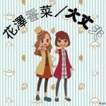 "[Single] Kana Hanazawa – Daijoubu ""Layton Mystery Tanteisha ~Katri no Nazotoki File~"" Ending Theme [MP3/320K/ZIP][2018.07.25]"