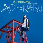 [Single] Mrs.GREEN APPLE – Ao To Natsu [MP3/320K/ZIP][2018.08.01]
