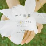 [Single] Hitomi Yaida – I Love You no Kata/Hane Yume [MP3/320K/ZIP][2007.10.10]