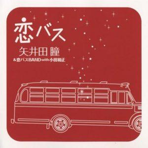 [Single] Hitomi Yaida – Koi Basu [MP3/192K/ZIP][2008.12.03]