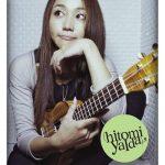 [Single] Hitomi Yaida – Machigai Darake no Diary [MP3/320K/ZIP][2011.11.30]
