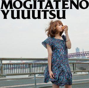 [Single] Hitomi Yaida – Mogitate no Yuutsu [MP3/320K/ZIP][2012.07.11]