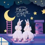"""[Single] petit milady – Sekaijuu ga Koi wo Suru Yoru """"Hyakuren no Haou to Seiyaku no Valkyria"""" Ending Theme [MP3/320K/ZIP][2018.07.25]"""
