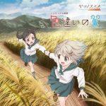 "[Single] V.A. – Irochigai no Tsubasa ""Yama no Susume S3"" Ending Theme [MP3/320K/ZIP][2018.07.27]"